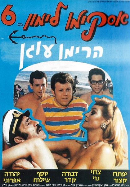 Up Your Anchor הרימו עוגן‎ (1985)
